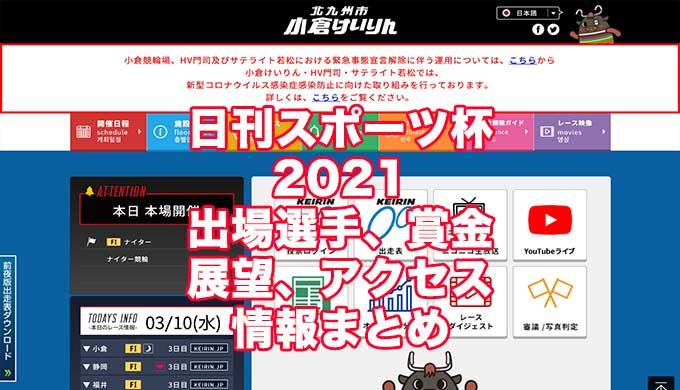 日刊スポーツ杯2021(小倉競輪F1)アイキャッチ