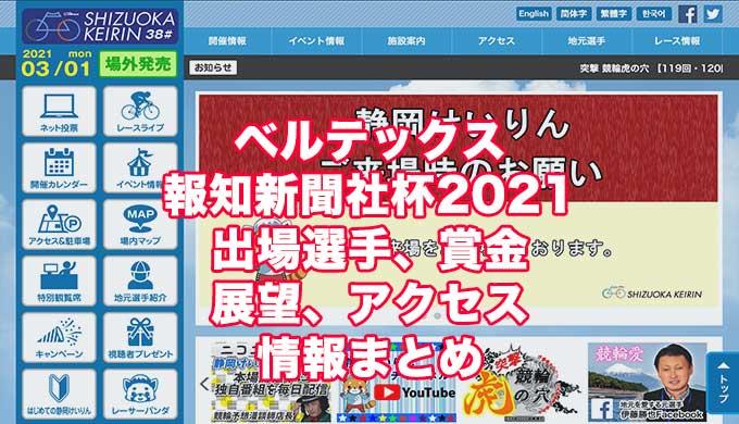 ベルテックス報知新聞社杯2021(静岡競輪F1)アイキャッチ