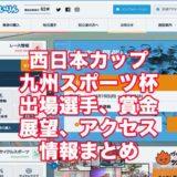 西日本カップ2021九州スポーツ杯(広島競輪F1)アイキャッチ