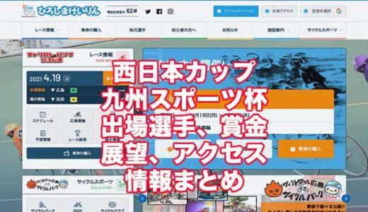 西日本カップ2021九州スポーツ杯(広島競輪F1)の予想!速報!出場選手、賞金、展望、アクセス情報まとめ