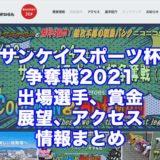 サンケイスポーツ杯争奪戦2021(小田原競輪F1)アイキャッチ