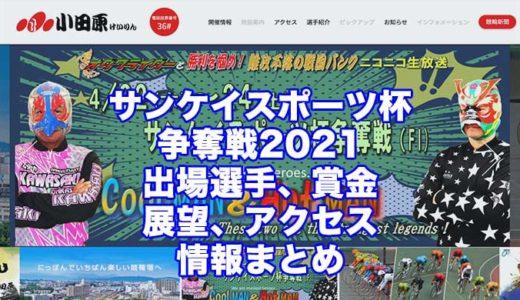 サンケイスポーツ杯争奪戦2021(小田原競輪F1)の予想!速報!出場選手、賞金、展望、アクセス情報まとめ