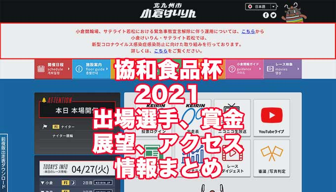協和食品杯2021(小倉競輪F1)アイキャッチ