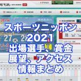 スポーツニッポン杯2021(岐阜競輪F1)アイキャッチ