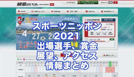 スポーツニッポン杯2021(岐阜競輪F1)の予想!速報!出場選手、賞金、展望、アクセス情報まとめ