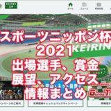 スポーツニッポン杯2021(前橋競輪F1)アイキャッチ