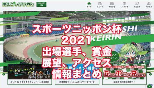 スポーツニッポン杯2021(前橋競輪F1)の予想!速報!出場選手、賞金、展望、アクセス情報まとめ