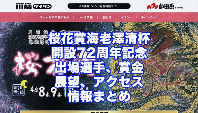 桜花賞海老澤清杯2021開設72周年記念(川崎競輪G3)アイキャッチ