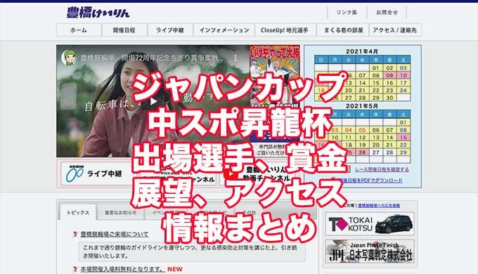 ジャパンカップ中スポ昇龍杯2021(豊橋競輪F1)アイキャッチ