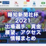報知新聞社杯2021(宇都宮競輪F1)アイキャッチ