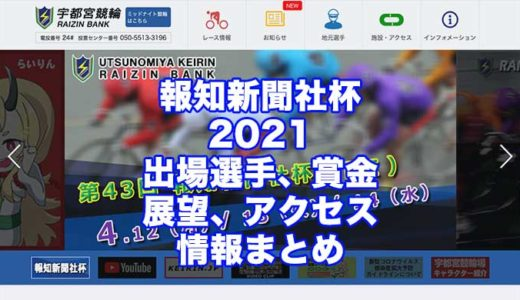 報知新聞社杯2021(宇都宮競輪F1)の予想!速報!出場選手、賞金、展望、アクセス情報まとめ