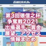 第3回俵信之杯争奪戦2021(函館競輪F1)アイキャッチ