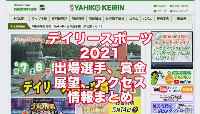 デイリースポーツ賞2021(弥彦競輪F1)アイキャッチ