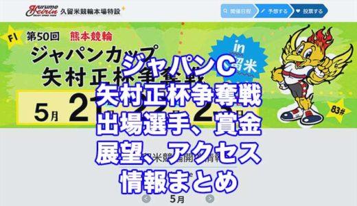 ジャパンC矢村正杯争奪戦2021(久留米競輪F1)の予想!速報!出場選手、賞金、展望、アクセス情報まとめ