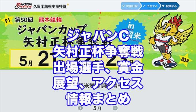 ジャパンC矢村正杯争奪戦2021(久留米競輪F1)アイキャッチ