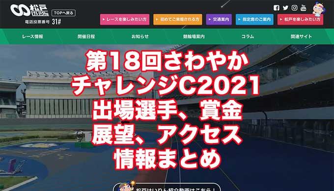 第18回さわやかチャレンジC2021(松戸競輪F1)アイキャッチ