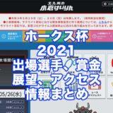 ホークス杯2021(小倉競輪F1)アイキャッチ