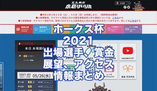 ホークス杯2021(小倉競輪F1)の予想!速報!出場選手、賞金、展望、アクセス情報まとめ