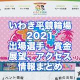 いわき平競輪場2021(いわき平競輪F1)アイキャッチ