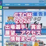 CTC杯2021(静岡競輪F1)アイキャチ