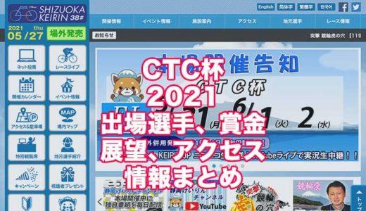 CTC杯2021(静岡競輪F1)の予想!速報!出場選手、賞金、展望、アクセス情報まとめ