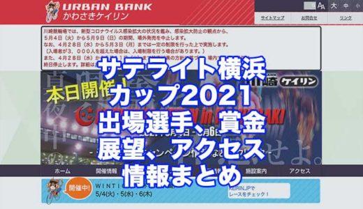サテライト横浜カップ2021(川崎競輪F1)の予想!速報!出場選手、賞金、展望、アクセス情報まとめ