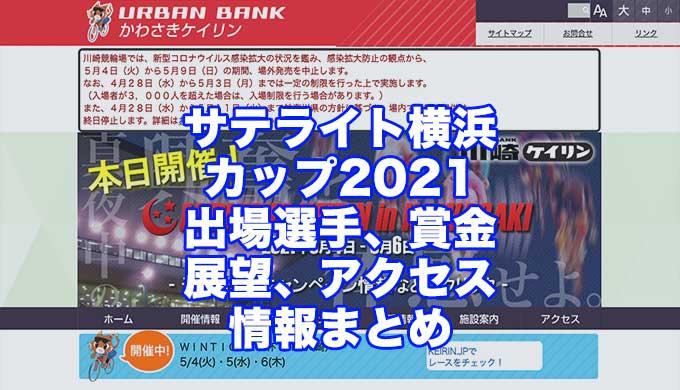 サテライト横浜カップ2021(川崎競輪F1)アイキャッチ