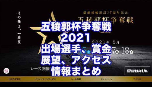 五稜郭杯争奪戦2021開設71周年記念(函館競輪G3)の予想!速報!出場選手、賞金、展望、アクセス情報まとめ