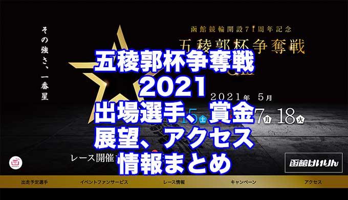五稜郭杯争奪戦2021開設71周年記念(函館競輪G3)アイキャッチ