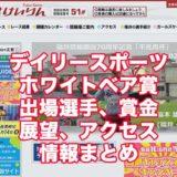 デイリースポーツホワイトベア賞2021(福井競輪F1)アイキャッチ
