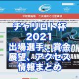 チャリロト杯2021(平塚競輪F1)アイキャッチ