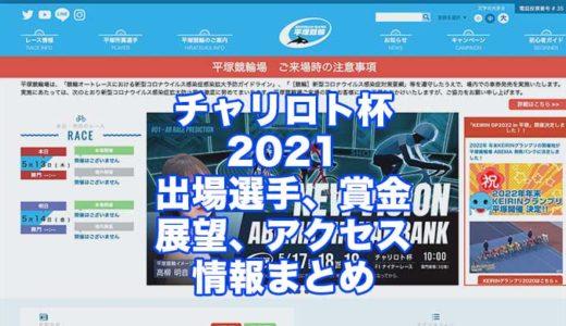 チャリロト杯2021(平塚競輪F1)の予想!速報!出場選手、賞金、展望、アクセス情報まとめ