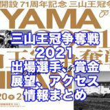 三山王冠争奪戦2021開設71周年記念(前橋競輪G3)アイキャッチ