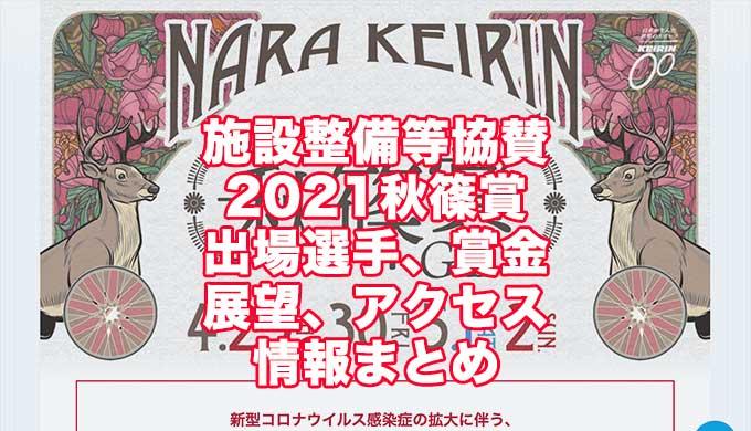 施設整備等協賛競輪2021秋篠賞(奈良競輪G3)アイキャッチ
