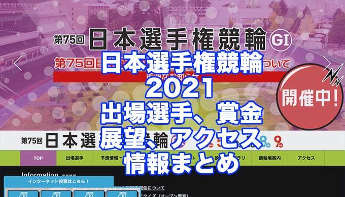 日本選手権競輪2021(京王閣競輪G1)アイクキャッチ