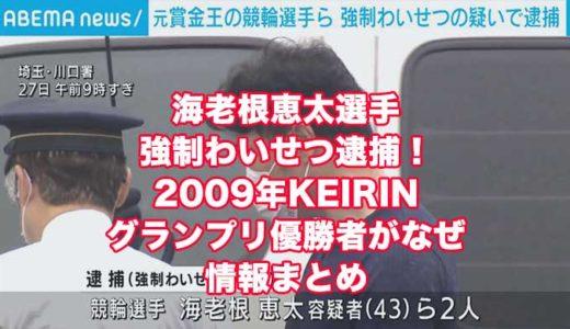 競輪選手の海老根恵太容疑者が強制わいせつの疑いで逮捕!2009年KEIRINグランプリ優勝者!海老根恵太の情報まとめ