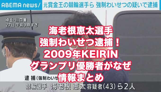 競輪選手の海老根恵太容疑者が強制わいせつの疑いで逮捕アイキャッチ