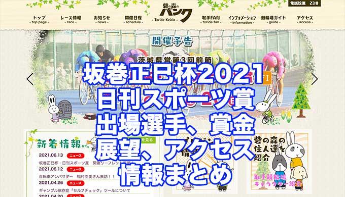 坂巻正巳杯2021日刊スポーツ賞(取手競輪F1)アイキャッチ