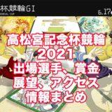 高松宮記念杯競輪2021(岸和田競輪G1)アイキャッチ