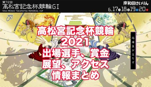 高松宮記念杯競輪2021(岸和田競輪G1)の予想!速報!出場選手、賞金、展望、アクセス情報まとめ