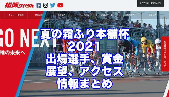 夏の霜ふり本舗杯2021本居宣長賞(松阪競輪F1)アイキャッチ