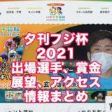 夕刊フジ杯(いわき平競輪F1)アイキャッチ