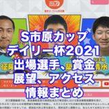 S市原カップ&デイリー杯2021(京王閣競輪F1)アイキャッチ