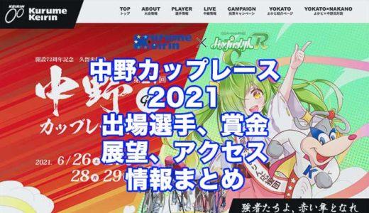 第27回中野カップレース2021開設72周年記念(久留米競輪G3)の予想!速報!出場選手、賞金、展望、アクセス情報まとめ