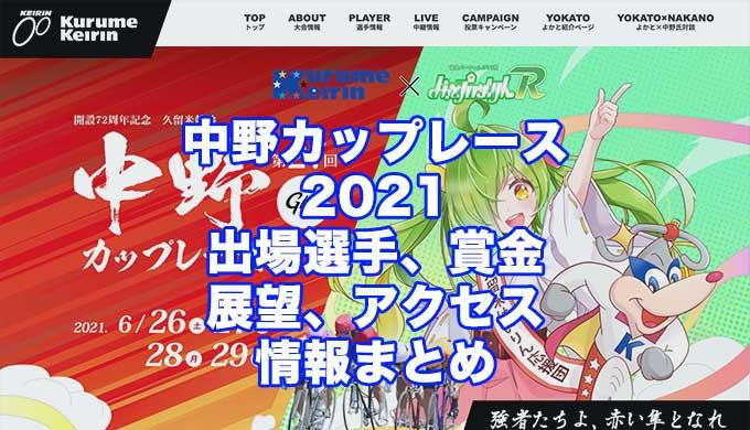 第27回中野カップレース2021開設72周年記念(久留米競輪G3)アイキャッチ