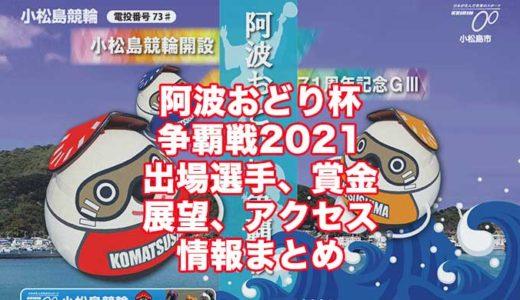 阿波おどり杯争覇戦2021開設71周年記念(小松島競輪G3)の予想!速報!出場選手、賞金、展望、アクセス情報まとめ