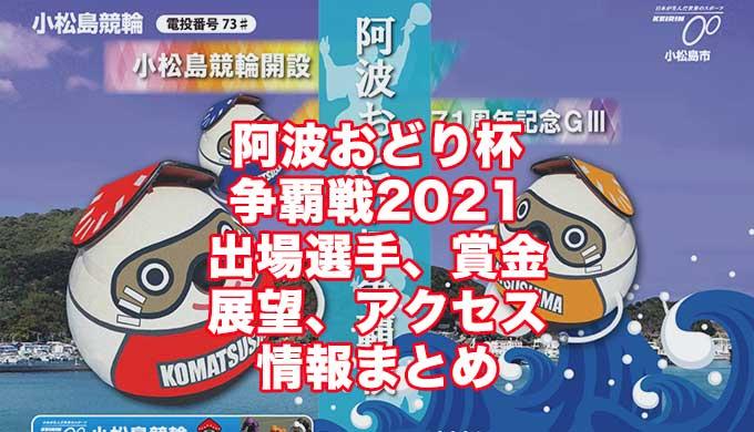 阿波おどり杯争覇戦2021開設71周年記念(小松島競輪G3)アイキャッチ