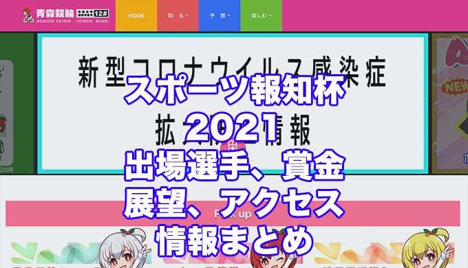 スポーツ報知杯2021(青森競輪F1)アイキャッチ