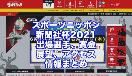 スポーツニッポン新聞社杯2021(大宮競輪F1)の予想!速報!出場選手、賞金、展望、アクセス情報まとめ