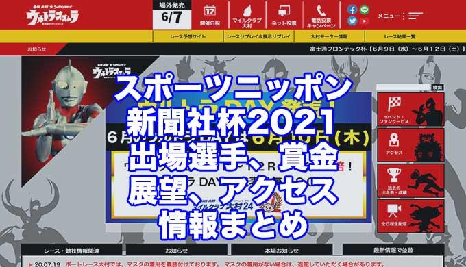 スポーツニッポン新聞社杯2021(大宮競輪F1)アイキャッチ